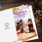 Thiệp mời Lễ Quan Thày Giới trẻ Giáo xứ Kẻ Nghệ 5